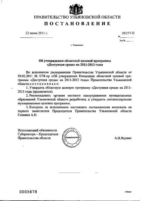 Правительства Ульяновской